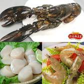 鮮美家.痛風海鮮組(活凍白蝦+波士頓龍蝦+北海道干貝)﹍愛食網