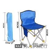 戶外迷你超輕便攜折疊鋁合金小凳子tz3709【男人與流行】