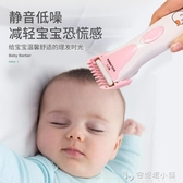 KOLHMEN/科門嬰兒理發器寶寶兒童充電式剃頭刀剪發器電推剪推子 安妮塔小鋪