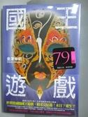 【書寶二手書T6/一般小說_IAL】國王遊戲-滅亡6.11_金澤伸明_未拆封