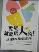 【書寶二手書T1/親子_JDK】要玩就要玩大的-起司班學習成長故事_劉遵恕