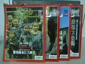 【書寶二手書T8/雜誌期刊_QDF】大地_150~153期間_共4本合售_雅魯藏布江大峽谷等