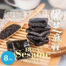 養生 黑芝麻糕【多種口味】8入組 美味田