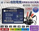✚久大電池❚麻聯電子 MC1206 12V6A 電腦全自動汽機車電池充電器