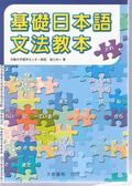 (二手書)基礎日本語文法教本