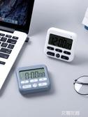 廚房定時器學生作業學習計時器電子倒計時鬧鐘記時器提醒器『艾麗花園』