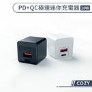 【COZY】PD+QC極速迷你充電器(20W) 小冰磚 快速充電器 快充頭 充電頭 PD快充 QC快充