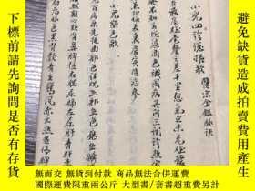 二手書博民逛書店罕見清或民國中醫抄本Y154608
