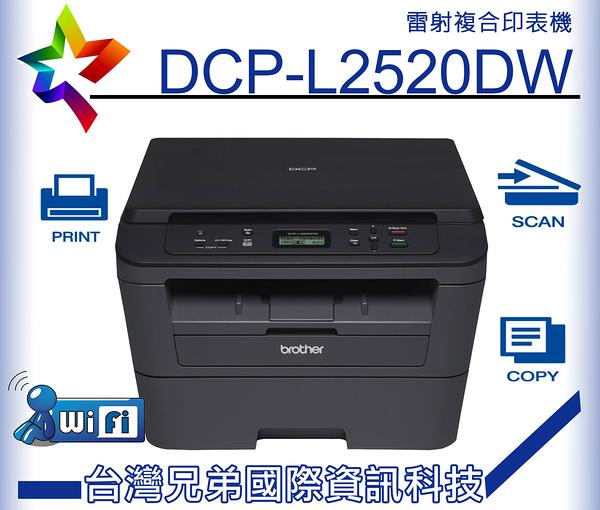 【一年保固/雙面列印/無線網路】BROTHER DCP-L2520DW雷射多功能複合機~比DCP-7030.FAX-2840更優