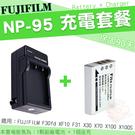 【小咖龍】 FUJIFILM NP-95 充電套餐 富士 鋰電池 充電器 電池 NP95 座充 X30 X70 X100 X100S XF10