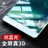 New iPad 9.7 2018 2017 玻璃貼 抗藍光 Pro10.5 新版 鋼化膜 熒幕保護貼 鋼化玻璃 9H 防爆貼膜 耐刮 高清