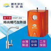 【晨禾淨水】HDF-04時尚精巧廚下加熱器/單機台無搭配前置過濾系統(☆贈基本安裝)