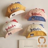 寶寶帽子薄款嬰兒鴨舌男童棒球兒童帽軟檐遮陽帽【宅貓醬】