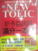 【書寶二手書T2/語言學習_EPX】NEW TOEIC 新多益試題滿分一本通+解答本_2本合售_李寬雨、俞姃沇