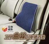 車之嚴選 cars_go 汽車用品【B5686-08】BONFORM 慢回彈記憶棉 超柔軟舒適 置放式腰背靠墊 文青藍