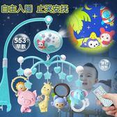 床鈴新生兒寶寶床鈴0-1歲嬰兒玩具3-6-12個月音樂旋轉床頭鈴掛件搖鈴 最後一天85折