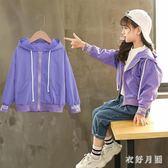 中大尺碼女童外套洋氣韓版長袖帶帽開衫薄款上衣sd1929【衣好月圓】