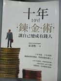 【書寶二手書T4/財經企管_BQJ】十年鍊金術:讓自己變成有錢人_崔秉熙,  張虎