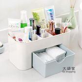 化妝品收納盒 桌面抽屜式收納盒化妝盒塑料家用多功能儲物盒首飾盒辦公桌收納盒T 3色