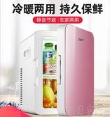 8L迷你車載家兩用冰箱家用寢室學生製冷單人宿舍小型冰箱YYP 町目家