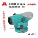 【台北益昌】免運費 GPI GL-132 水準儀/水平儀 32倍水平儀 送腳架 箱尺
