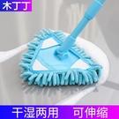 拖把 三角小伸縮迷你天花板清潔神器擦墻面掃把家用打掃瓷磚衛生間 優拓