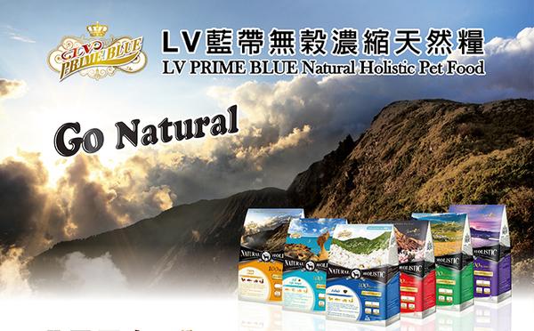 LV藍帶無穀濃縮 成犬2.27kg 羊肉+膠原蔬果