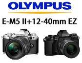 名揚數位 OLYMPUS OM-D E-M5 Mark II M2 + 12-40mm EZ  公司貨 (分12.24期0利率)登錄送原廠垂直手把HLD-8(10/21)