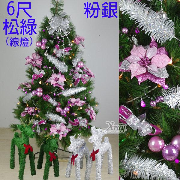 節慶王【X030003b】6尺綠色高級松針成品樹(粉銀色系),聖誕樹/佈置/聖誕節/會場佈置/聖誕燈