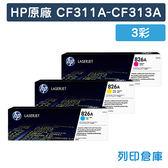 原廠碳粉匣 HP 3彩優惠組 CF311A/CF312A/CF313A/826A /適用 HP Color LaserJet Enterprise M855dn/M855x+/M855xh