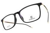 SEROVA 光學眼鏡 SF074 C07 (黑-金) 簡約潮流款 # 金橘眼鏡