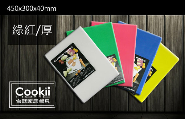 【Cookii Home.合器】專業料理用塑膠菜砧.綠/紅.23Ci0308-7【塑膠菜砧.厚】450x300x40mm