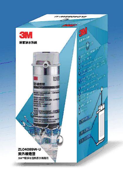 3M HCD-2極淨冰溫熱飲水機 紫外線燈匣ZL04089W-U