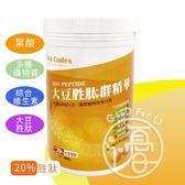 Vita-Codes 大豆胜肽群精華 450g/罐【i -優】