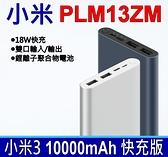 小米行動電源3 10000mAh 快充版 銀色 台灣小米 行動電源 充電寶 支援小電流充電 PLM13ZM