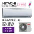 【HITACHI】日立精品型 1對1 變...