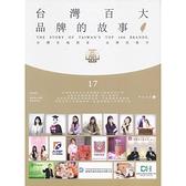 台灣百大品牌的故事(17)台灣在地商家 品牌的推手