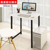 電腦桌簡易電腦桌台式家用經濟型書桌寫字台辦公桌子  創想數位igo