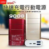 3C便利店【Hang】S4 9000 行動電源 Type-C/Micro USB雙輸出充電 2.5A快速充電 BSMI認證合格