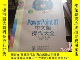 二手書博民逛書店PowerPoint罕見97中文版操作大全Y25254 李先士