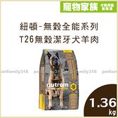 寵物家族-[輸入NT99享9折]紐頓Nutram-T26無穀潔牙犬羊肉 1.36kg