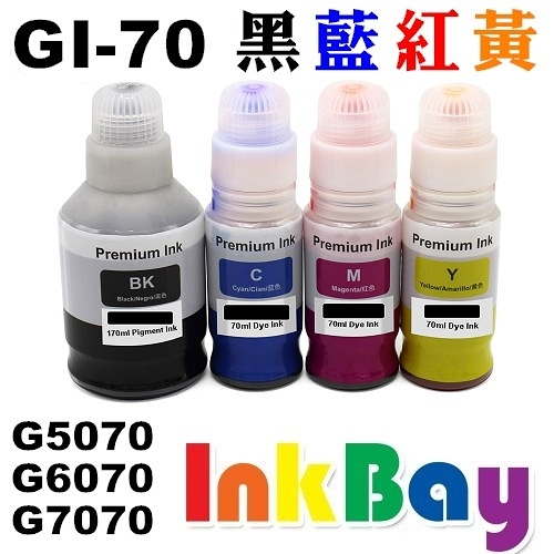 CANON GI-70 C / GI70 C 相容墨水(藍色)【適用】G5070/G6070/G7070【採用Dyed寫真墨水/可與原廠混合使用】