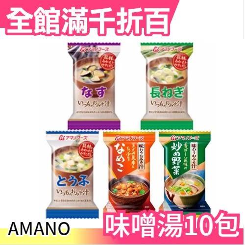 【5種10入】日本 日本製 天野實業 AMANO 味噌湯10包 團購美食 愛的味噌湯組合【小福部屋】