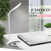 ◆時尚風護眼燈/LED燈/夾燈/檯燈/台燈/桌燈/床頭燈/閱讀燈/牛奶燈/觸控燈/感應燈/USB/充電式