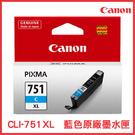 CANON 原廠藍色墨水匣 CLI-751XL C 原裝墨水匣 墨水匣 印表機墨水匣