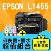 【印表機+墨水延長保固組】EPSON L1455 網路高速A3+專業連續供墨複合機+原廠墨水組T7741/T6642~T6644