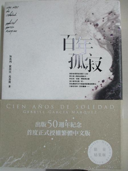 【書寶二手書T1/翻譯小說_HXL】百年孤寂-博客來獨家書封.限量復刻精裝版_加布列