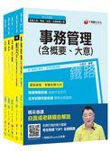 108年《事務管理_佐級》鐵路特考課文版套書