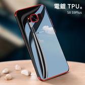 三星 Galaxy S8 S9 + plus 電鍍 矽膠軟殼 保護殼 防摔 手機殼 全包 TPU 簡約 透明 手機套 保護套