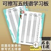可擦寫雙面五線譜練習板白板鋼琴鍵盤譜表音名分組對照圖鋼琴教具【君來佳選】